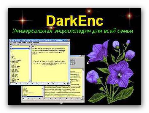 Универсальная энциклопедия DarkEnc. Предыдущий месяц.
